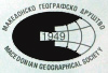 Државен натпревар по географија во организација на Македонско географско друштво, Скопје 2017