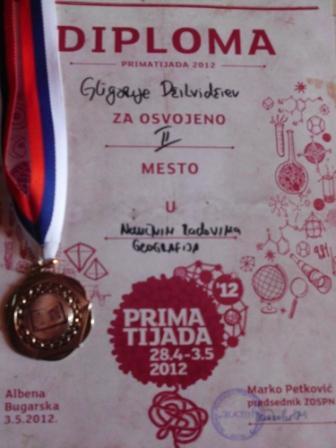 Приматијада (Албена) 2012