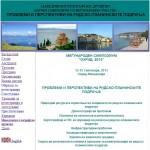 Од 12-15 септември во Охрид ќе се одржи голем меѓународен симпозиум во организација на МГД