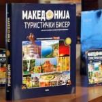 Македонија – туристички бисер, туристички потенцијали и културно-историски знаменитости
