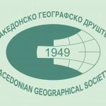 Македонско географско друштво – нишка стара 66 години која безвременски ги спојува географите