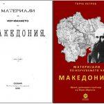 """120 години од издавањето на книгата """"Материјали за проучување на Македонија"""" од Ѓорче Петров"""