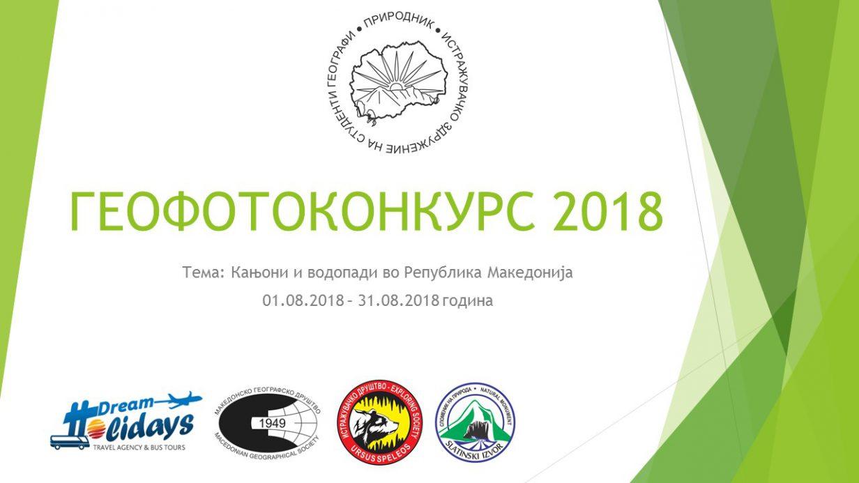 Конкурс за геофотографија – 2018
