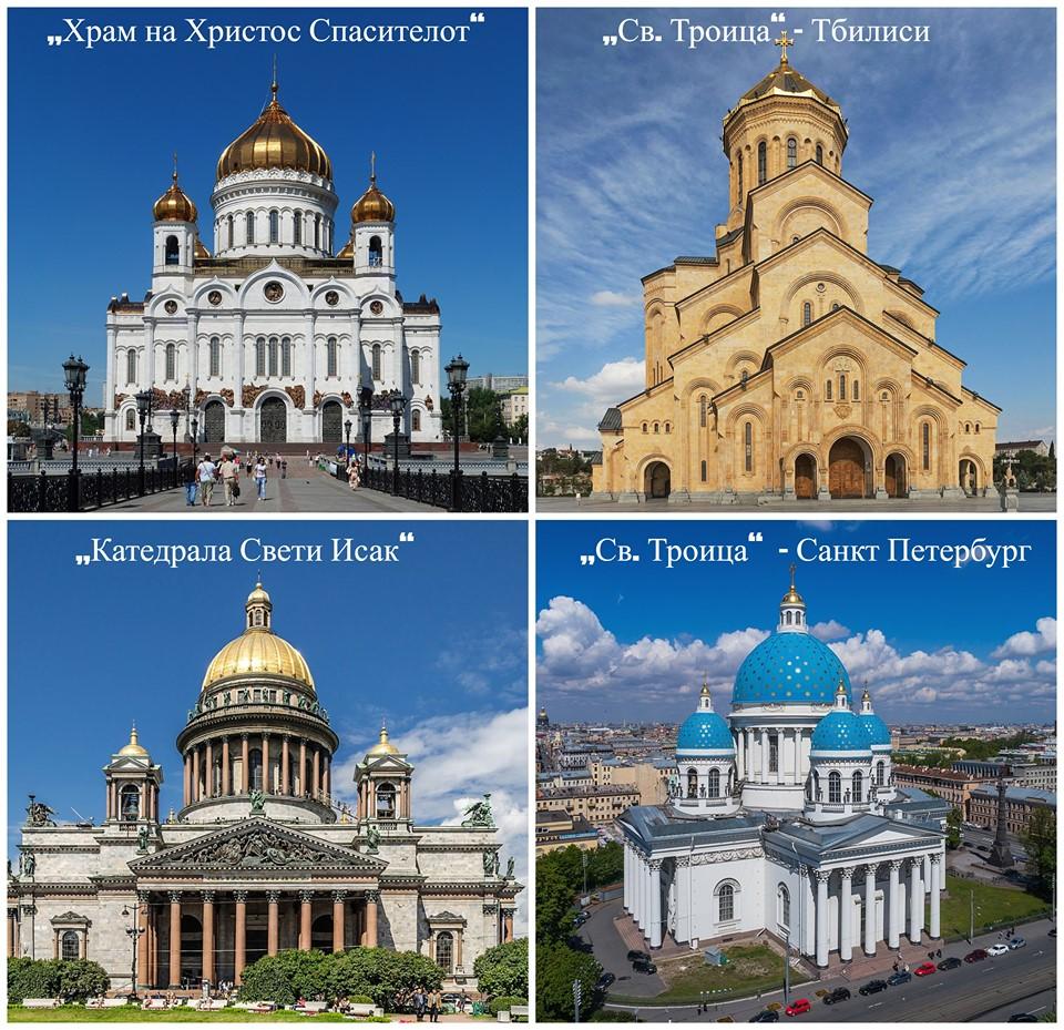 Кои се највисоките православни храмови во светот?