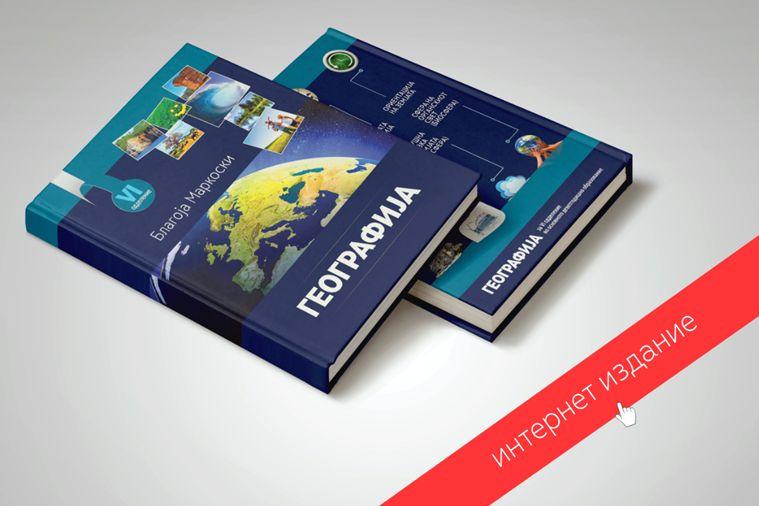 Реформи, реформи и само реформи во образованието во Македонија!?