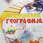 Реакции за измени на учебникот Национална географијата за II-ра година реформирано гимназиско образование