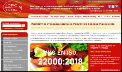 Стандардзација и стандарди од областа на туризмот во Република Македонија
